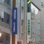 """일본계 은행 여신 대부분이 대기업…""""금융 보복 대비 매뉴얼 필요"""""""