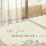 김동률, 신곡 '여름의 끝자락' 발매