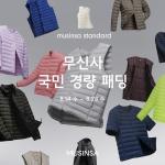 무신사 스탠다드, '국민 경량 패딩' 라이트 다운 시리즈 신제품 출시