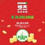 하프클럽, 21일 총 3000만원 랜덤 적립금 퀴즈 이벤트 진행