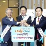 이진국 하나금융투자 사장, '하나 온리원리서치랩' 출시 기념식