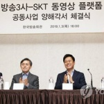 SKT 옥수수-지상3사 푹, 대형 OTT 출범…시정조치 이행기간은 3년