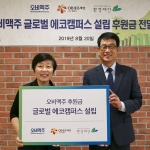 오비맥주, 환경재단에 '글로벌 에코캠퍼스' 설립 후원금 전달
