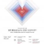 퍼시스, '퍼시스 사무환경세미나 2019' 개최