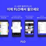 """플로, OCR 기술 기반 서비스 도입…""""플레이리스트 편리하게 생성"""""""