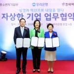 우리은행, 자상한 기업 업무협약 체결…여성기업 인증기업 지원키로