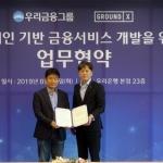 우리금융그룹-그라운드X, 블록체인 금융서비스 개발위한 업무협약 체결
