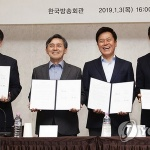 '옥수수+푹' 대형OTT 출범 임박…휘청이는 국내 OTT 시장 잡나