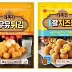 롯데푸드, 에어프라이어로 즐기는 우유튀김∙찰치즈볼 출시