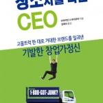 청소차를 타는 CEO