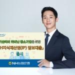 NH농협, 중소기업 성장 지원 'NH지식재산권 담보대출' 출시