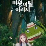 '마왕의 딸 이리샤' 천우희X심희섭, 첫 애니메이션 더빙