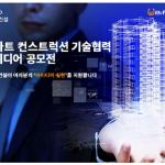 포스코건설, 중소기업 대상 '스마트 컨스트럭션' 아이디어 공모
