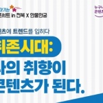 """""""창의적 콘텐츠 창작"""" 창창한 콘서트 개최"""
