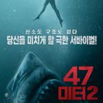 영화 47미터 2, 메가박스 1+1 예매권 이벤트 진행