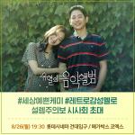 유열의 음악앨범, 뮤직&아티스트 프리미어 시사로 감성 전파 예고