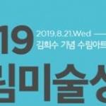 '2019 수림미술상전' 개막…전시 형식 심사 추가