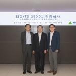 현대건설, 국내 최초 'ISO/TS 29001' 인증 취득