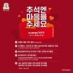 KGC인삼공사 정관장, 추석 맞아 인기제품 구매혜택 제공
