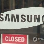 법원, 삼성전자 노동자 산업재해 인정에 '제동'