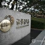 [주간금융동향] DLF·DLS 원금 대규모 손실 우려…금감원, 금융사 '정조준'