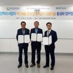 IBK기업은행-제주신용보증재단-제주개인택시운송사업조합 업무협약