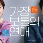 김래원X공효진 '가장 보통의 연애', 10월 개봉 확정