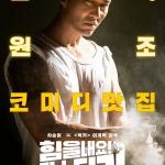 '힘을 내요, 미스터 리' 차승원X이계벽 감독, 23일'최파타'출연