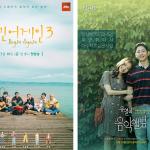 김고은X정해인, 23일 '비긴어게인 3'출연…'한여름 밤의 감성을 음악으로'