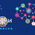 삼성전자, '2019 드림락서' 개최