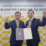 KB국민은행, 수출기업 해외 전자상거래 시장 진출 지원