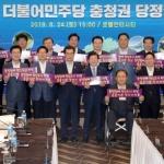 충청권 4개 시장·도지사, 서해선·신안산선 직결 촉구