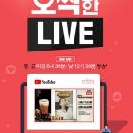 신세계TV쇼핑, 모바일 '오싹한 라이브' 하루 3번 방송으로 확대