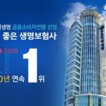 푸르덴셜생명, '좋은 생명보험사' 10년 연속 1위 수상