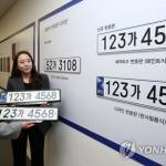 8자리 번호판 도입까지 일주일…국토부, 민간에 업데이트 독려