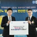 한국페링제약-종근당, 야간뇨·야뇨증 치료제 '미니린' 공동판매 계약 체결
