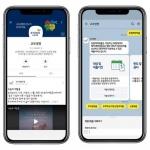 교보생명, 카카오톡 기반 AI 챗봇 서비스 '러버스' 오픈