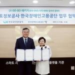 LX, '장애인 취업패키지' 도입…9월 대상자 선발