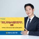 NH농협, 400억 규모 'NH나우농식품1호 PEF' 설립
