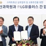LG유플러스, 국립축산과학원과 5G 기반 '스마트 축산' 활성화 추진