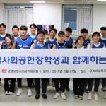 생보사회공헌위, 장학생 30명에 장학금 1억2700만원 전달