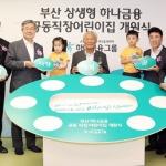 하나금융그룹, 부산에 상생형 공동직장 어린이집 개원