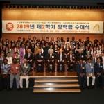 부영그룹 우정교육문화재단, 38개국 유학생 114명에 장학금 지급