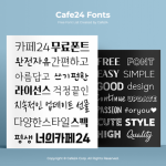 카페24, 온라인 쇼핑몰 폰트 무료지원