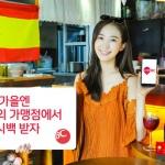 BC카드, 글로벌엔BC 통한 캐시백 이벤트 실시