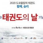 '2019 태권도의 날' 무주 태권도원 개최