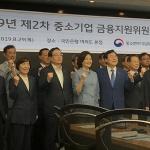 정부, 2차 금융지원위원회 개최…중소‧중견 기업 지원 대책 마련 방점