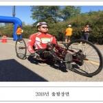 '제6회 서울 장애인 힐클라임 대회' 개최