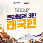 신라아이파크면세점, '태국 왕복권 증정' 트래블러 이벤트 3탄 진행