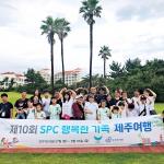 SPC그룹, 장애 어린이 가족에게 행복한 제주여행 선물